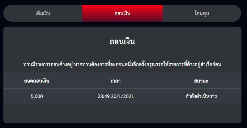 OKDBET withdraw step 2